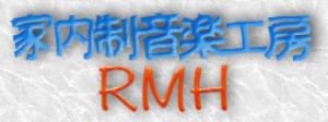 家内制音楽工房 RMH